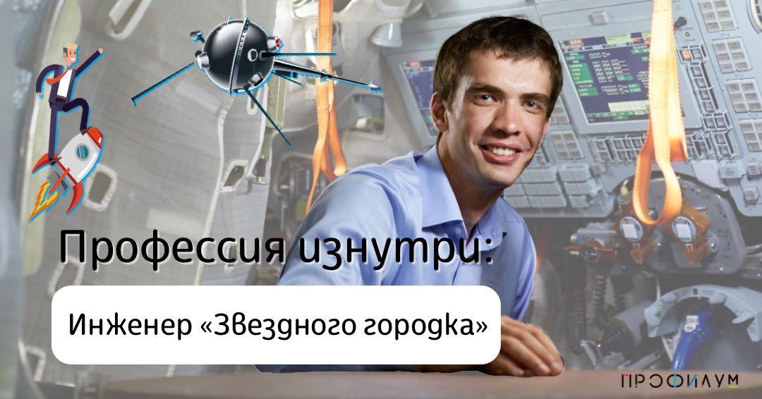 Профессия изнутри: что делает инженер «Звездного городка»